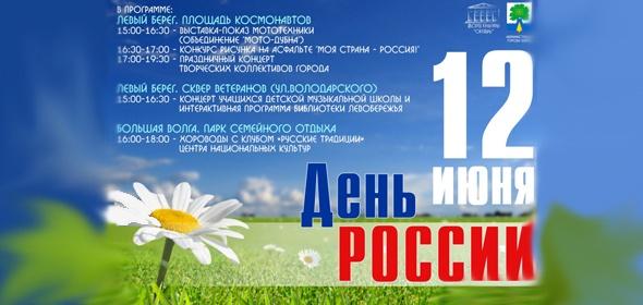 День России Дубна празднует на нескольких площадках города и пригорода